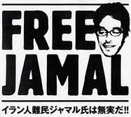 FREE JAMAL SABERI!