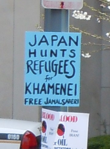 japan hunts refugees for khamenei