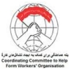 Coordinating Committee to Help Form Workers' Organizations: Preparations for Another Capitalist Attack Embedded in Social Security Organizations' Amendment Plan!